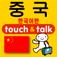 指さし会話 韓国語―中国 touch&talk